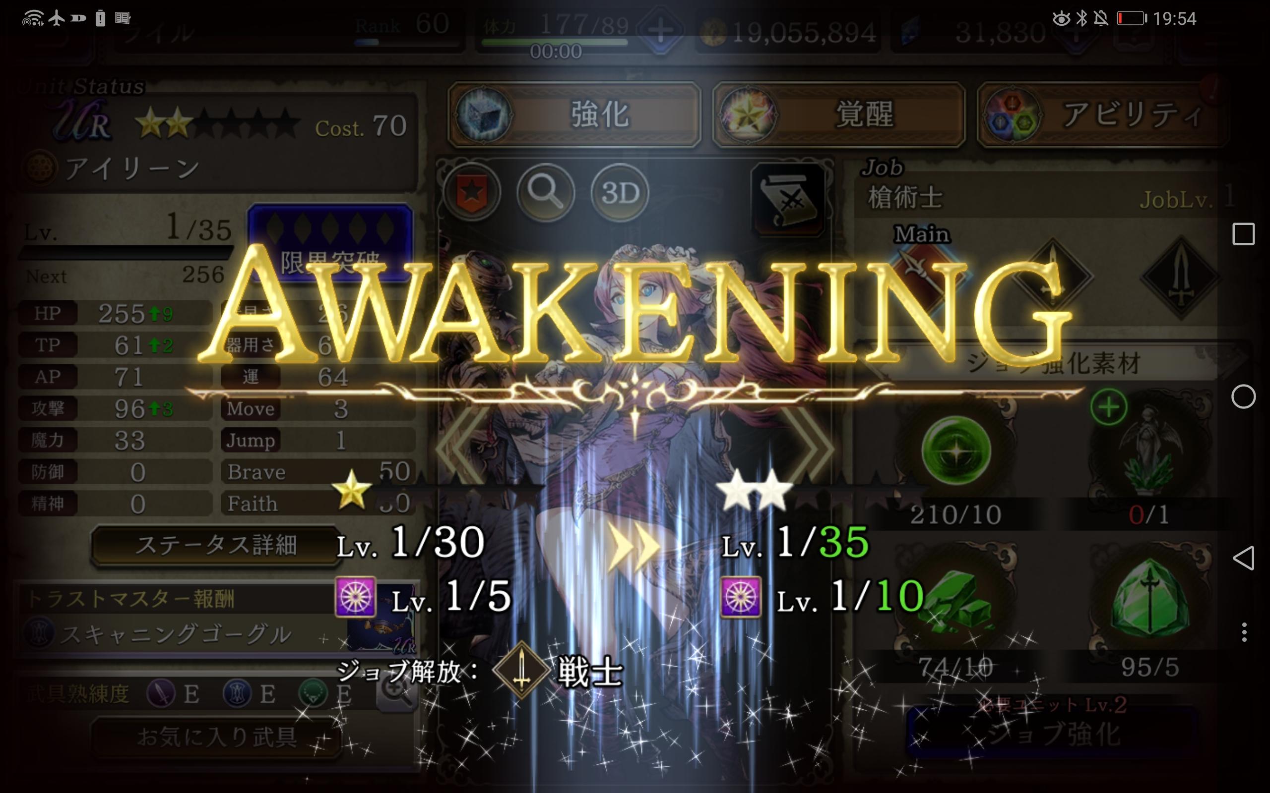 【無課金】FFBE幻影戦争のユニット覚醒素材と入手方法は?
