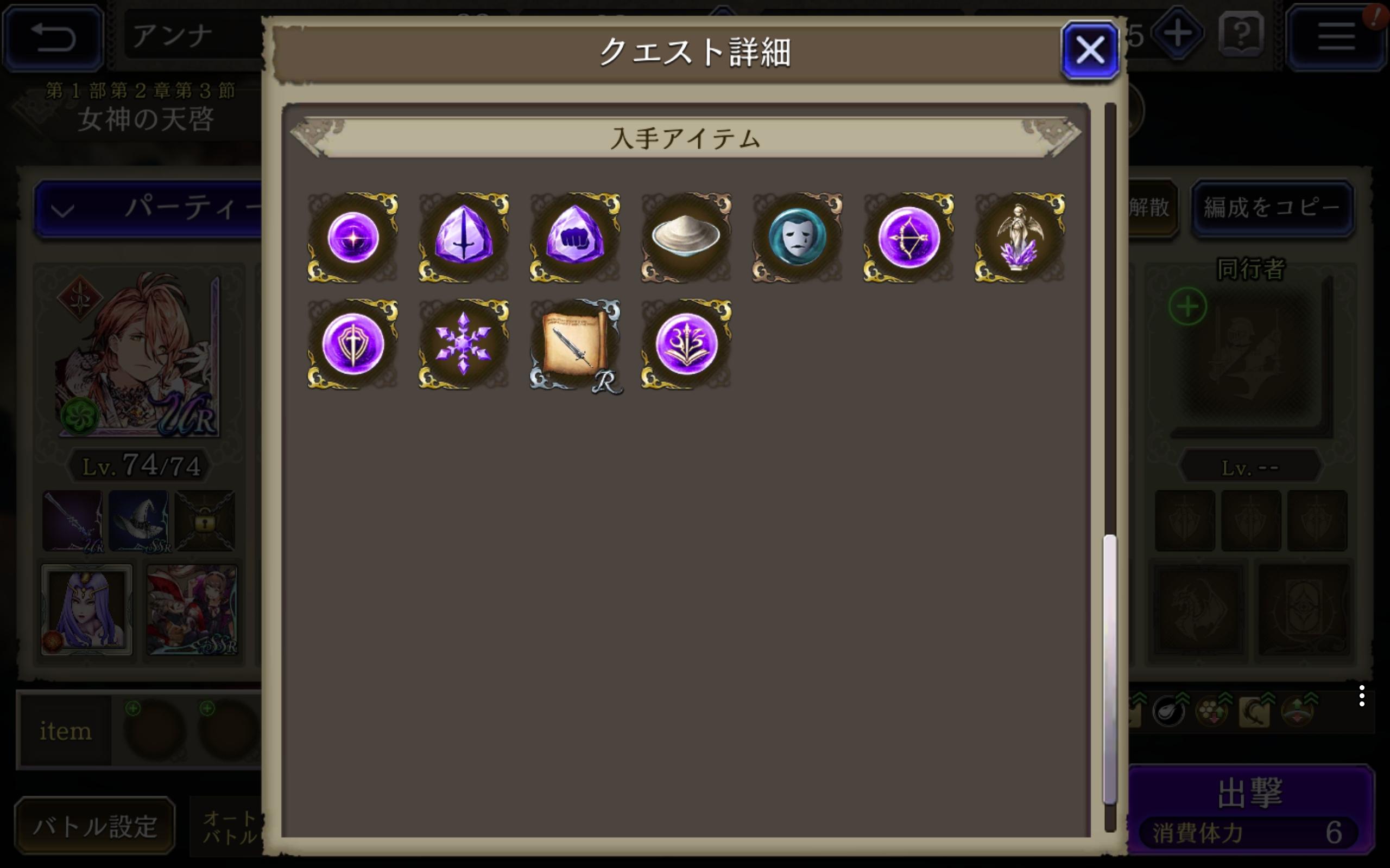 【FFBE幻影戦争】ジョブレベル(紫)上げに必要なジョブの記憶・素材アイテムまとめ